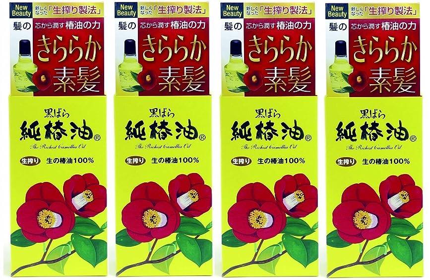 先史時代のショット折る【4パック】黒ばら 純椿油 (72mL)【4個セット】