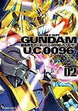 表紙: 機動戦士ガンダム U.C.0096 ラスト・サン(2) (角川コミックス・エース) | 関西 リョウジ