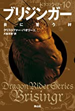 表紙: ドラゴンライダー10 ブリジンガー 炎に誓う絆   大嶌双恵
