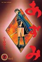 表紙: あずみ(27) (ビッグコミックス) | 小山ゆう
