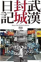 表紙: 武漢封城日記: 【電子書特別加值版】 (Traditional Chinese Edition)   郭晶