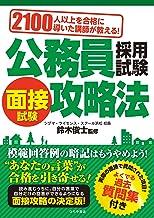 表紙: 公務員採用試験面接試験攻略法   鈴木俊士