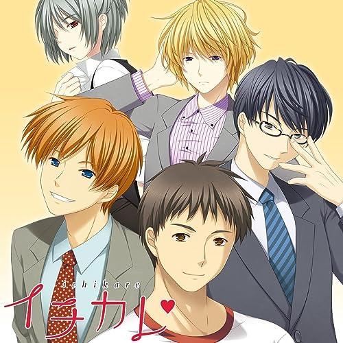 乙女ゲーム風ウェブノベル『イチカレ』ORIGINAL SOUNDTRACK