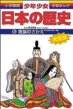 表紙: 学習まんが 少年少女日本の歴史5 貴族のさかえ ―平安時代中期・後期― | あおむら純