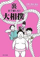 表紙: 裏まで楽しむ! 大相撲 行司・呼出・床山のことまでよくわかる! | ダグハウス
