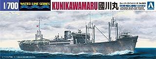 青島文化教材社 1/700 ウォーターラインシリーズ 日本海軍 特設水上機母艦 國川丸 プラモデル 563