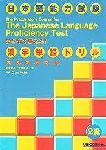 実力アップ!日本語能力試験2級漢字単語ドリル