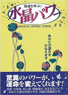 強運を呼ぶ! 水晶パワー