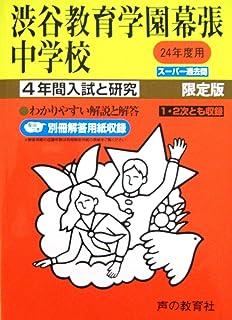 渋谷教育学園幕張中学校 24年度用 (4年間入試と研究354)