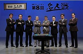 モンド麻雀プロリーグ13/14 第8回名人戦