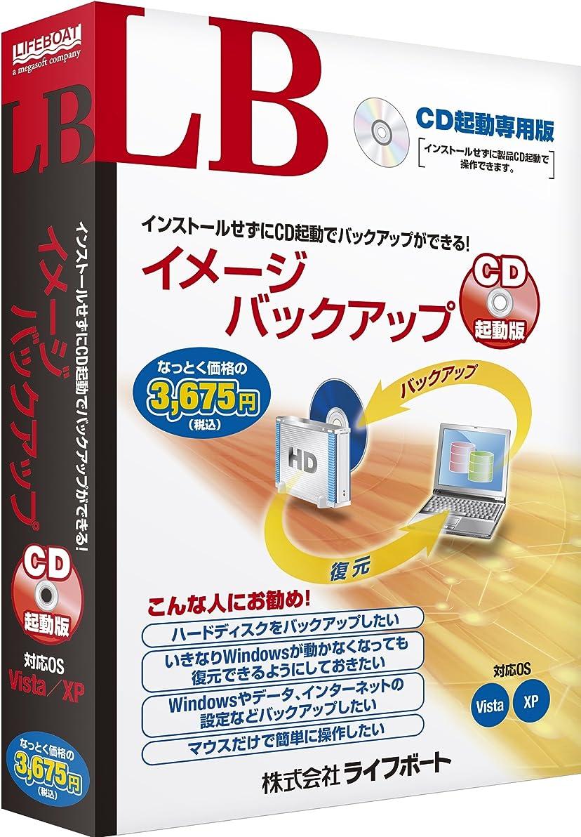 打倒古くなった空気LB イメージ バックアップ CD起動版