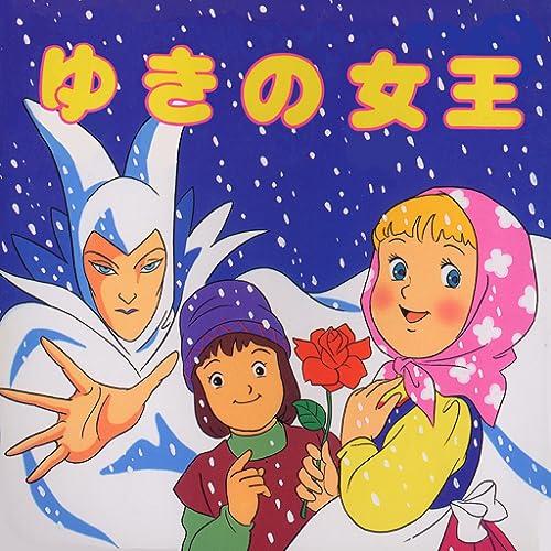 『由紀さおり安田祥子のよみきかせ絵本『ゆきの女王』』の1枚目の画像