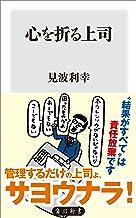表紙: 心を折る上司 (角川新書) | 見波 利幸