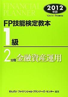 FP技能検定教本 1級〈2分冊〉金融資産運用〈2012年版〉