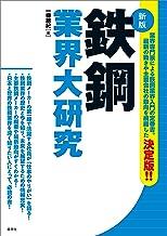 表紙: 鉄鋼業界大研究[新版] | 一柳 朋紀