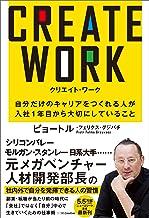表紙: CREATE WORK 自分だけのキャリアをつくれる人が入社1年目から大切にしていること | ピョートル・フェリクス・グジバチ