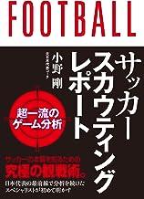 表紙: サッカースカウティングレポート 超一流の分析 | 小野 剛