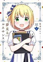 表紙: 夢見るルネサンス 1巻 (まんがタイムKRコミックス) | 海老川ケイ