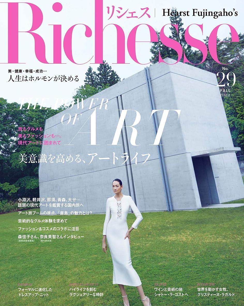 選挙なぜフィルタRichesse(リシェス) No.29 (2019-09-28) [雑誌]