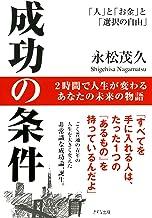 表紙: 成功の条件 「人」と「お金」と「選択の自由」 きずな出版 | 永松 茂久