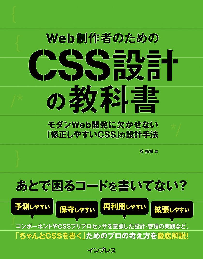 体系的に理解ストレンジャーWeb制作者のためのCSS設計の教科書 モダンWeb開発に欠かせない「修正しやすいCSS」の設計手法 Web制作者のための教科書シリーズ