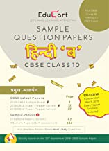 Educart CBSE Sample Question Papers Class 10 Hindi B For 2020 Exam (Hindi Edition)