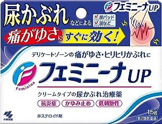 【第2類医薬品】フェミニーナUP 15g ※セルフメディケーション税制対象商品