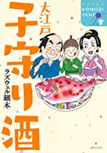 表紙: 大江戸子守り酒 (SPコミックス) | ラズウェル細木