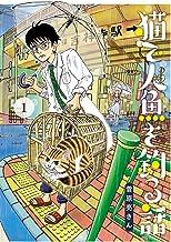 表紙: 猫で人魚を釣る話(1) (ビッグコミックス) | 菅原亮きん