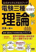 電験三種なるほど理論 (Japanese Edition)