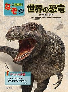 1アメリカ大陸~ティラノサウルス、アルゼンチノサウルスほか (なぞにせまれ!  世界の恐竜)