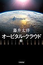 表紙: オービタル・クラウド 上 (ハヤカワ文庫JA)   藤井 太洋