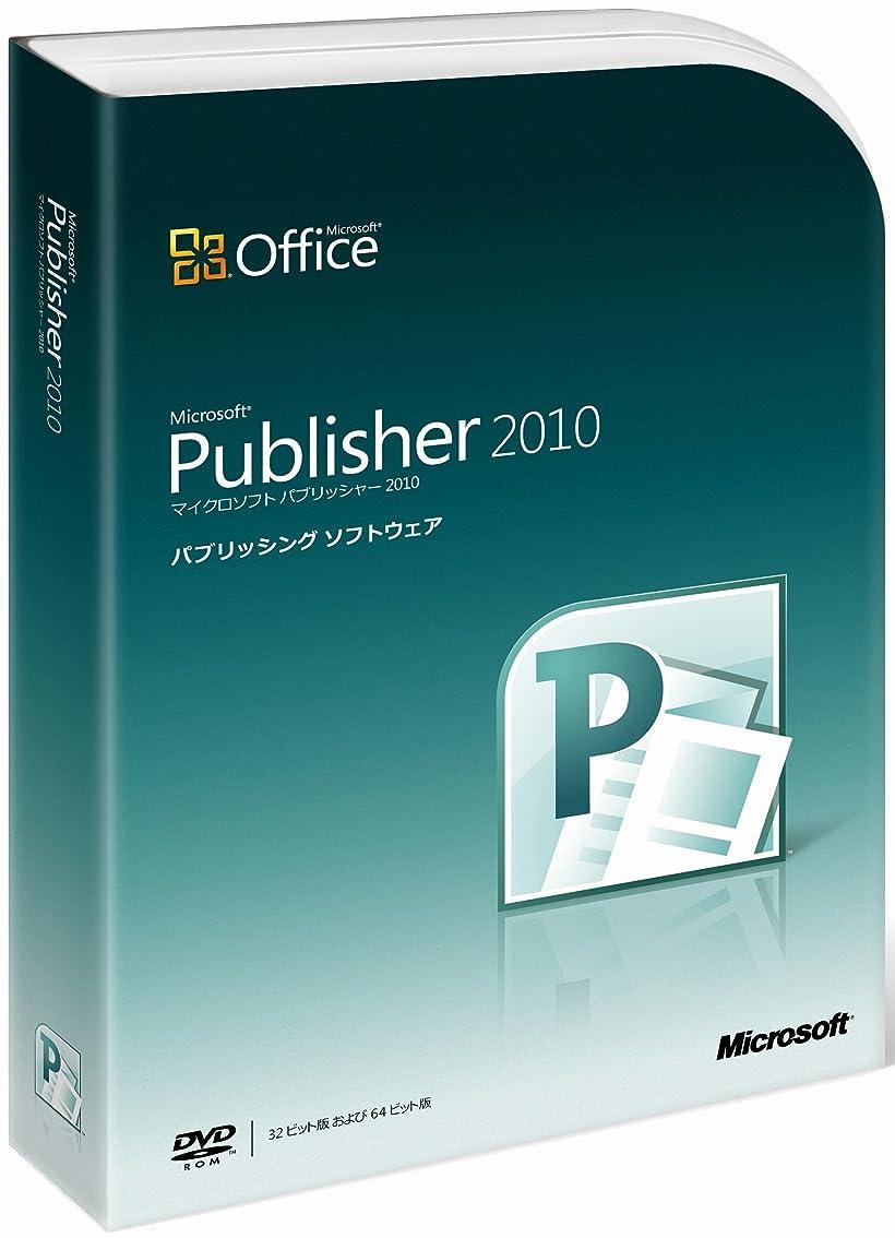 前文親密なトークン【旧商品】Microsoft Office Publisher 2010 通常版 [パッケージ]