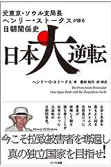 日本大逆転 ─元東京・ソウル支局長 ヘンリー・ストークスが語る日朝関係史 Kindle版