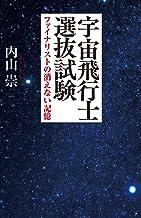 表紙: 宇宙飛行士選抜試験 ファイナリストの消えない記憶 | 内山崇