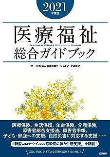 医療福祉総合ガイドブック2021年度版