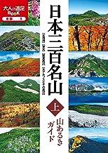 表紙: 日本三百名山 山あるきガイド上 (大人の遠足BOOK) | JTBパブリッシング