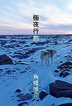 表紙: 極夜行前 (文春e-book) | 角幡 唯介