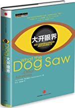 What the Dog Saw : And Other Adventures/Simplified Chinese Edition 大开眼界
