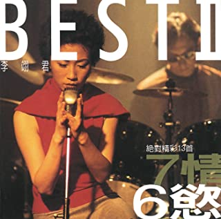 Hei Mei Gui (Album Version)