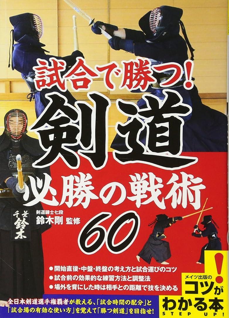 活発ウガンダ部族試合で勝つ! 剣道 必勝の戦術60 (コツがわかる本!)