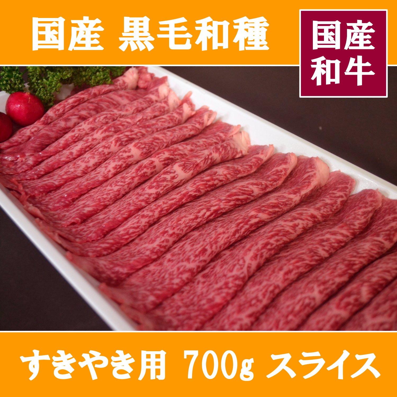 和牛すきやき用 700g スライス セット 【 国産 黒毛和種 使用 すき焼き 牛肉 ★】