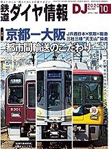 表紙: 鉄道ダイヤ情報 2020年 10月号 [雑誌] | 鉄道ダイヤ情報編集部