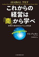 表紙: これからの経営は「南」から学べ 新興国の爆発的成長が生んだ新常識 (日本経済新聞出版) | ラム・チャラン