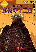表紙: 光秀の十二日 信長シリーズ4 (小学館文庫) | 羽山信樹