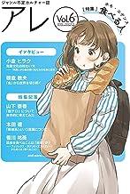 アレ Vol.6: 【特集】食べる人(ホモ・エデンス)