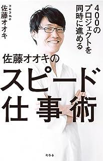 400のプロジェクトを同時に進める 佐藤オオキのスピード仕事術 (幻冬舎単行本)...