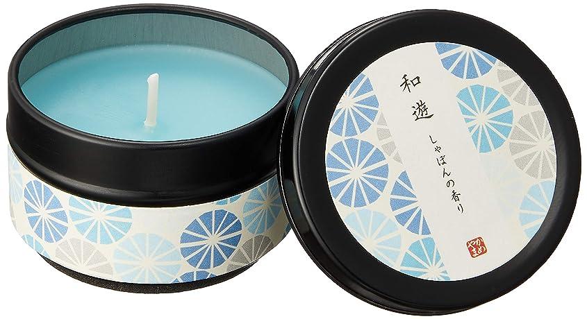 最適夕方最も遠い和遊缶キャンドル しゃぼんの香り 1個