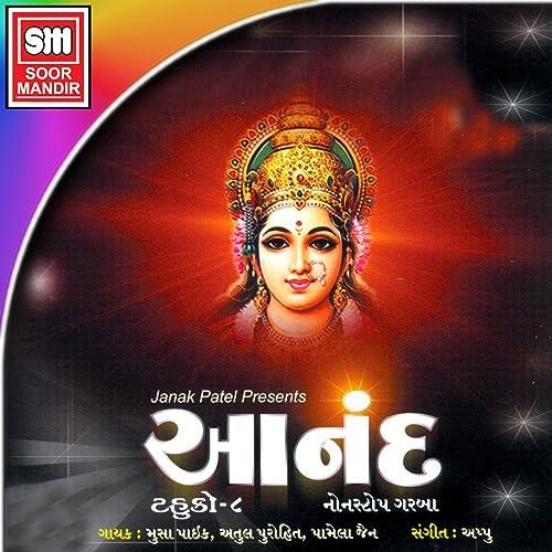 ghor andhari re song