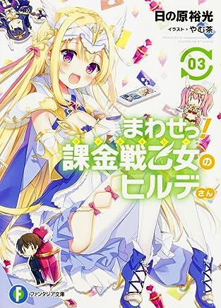 まわせっ! 課金戦乙女のヒルデさん (3) (ファンタジア文庫)